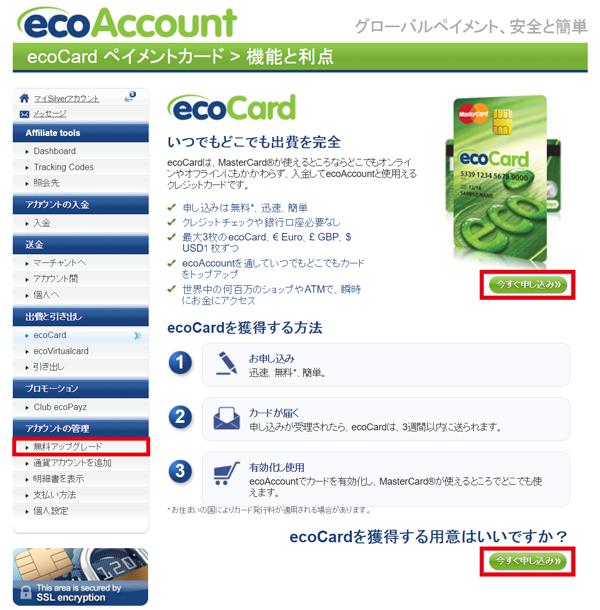 eco0024