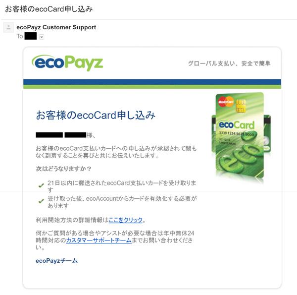eco0027